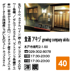食酒 アキヅ growing company akidu